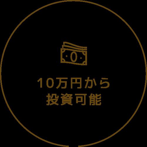 10万円から投資可能